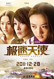 Watch Free Speed Angels (2011)
