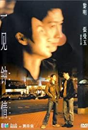 Watch Free Sausalito (2000)