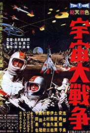 Watch Free Battle in Outer Space (1959)