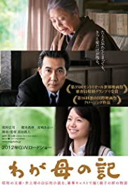 Watch Free Chronicle of My Mother (2011)