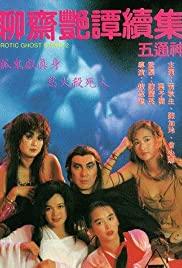 Watch Free Liao zhai yan tan xu ji zhi wu tong shen (1991)