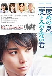 Watch Free Nidome no natsu, nidoto aenai kimi (2017)