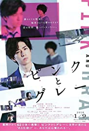 Watch Free Pink and Gray (2015)
