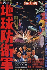 Watch Free The Mysterians (1957)