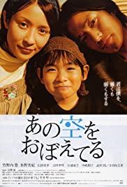 Watch Full Movie :Ano sora wo oboeteru (2008)