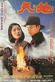 Watch Free Heaven and Earth (1994)