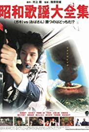 Watch Free Shôwa kayô daizenshû (2003)