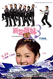 Watch Free Love Undercover 3 (2006)