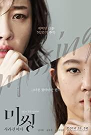 Watch Free Missing Woman (2016)