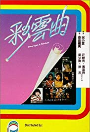 Watch Free Once Upon a Rainbow (1982)