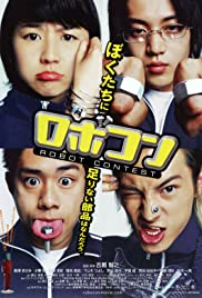 Watch Free Robot Contest (2003)