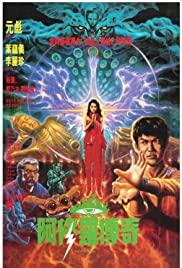 Watch Free Saga of the Phoenix (1990)