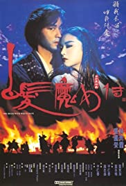 Watch Free The Bride with White Hair (1993)