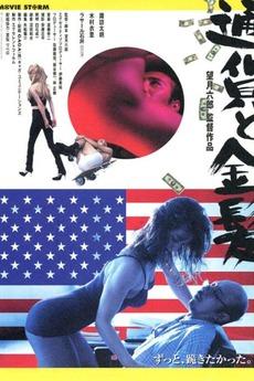 Watch Free Tûka to Kinpatsu (1999)