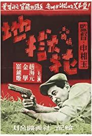 Watch Free Flower in Hell (1958)