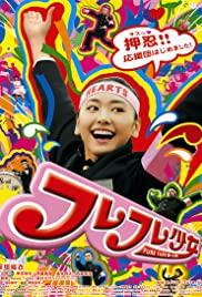 Watch Free The Fure Fure Girl (2008)