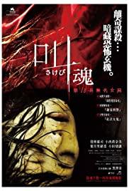 Watch Free Retribution (2006)