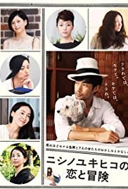 Watch Free The Tale of Nishino (2014)