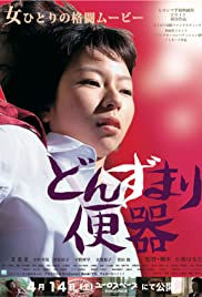 Watch Free Toilet and Women (2012)