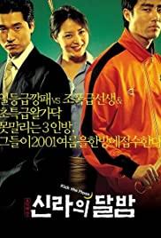 Watch Free Kick the Moon (2001)