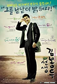 Watch Free My Teacher, Mr. Kim (2003)