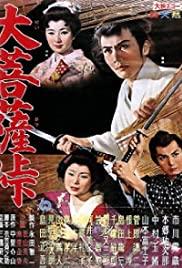 Watch Free Satans Sword (1960)