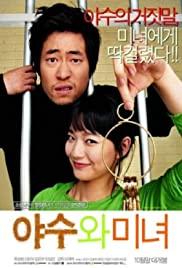 Watch Free The Beast and the Beauty (2005)