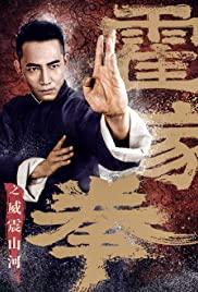 Watch Free Shocking Kung Fu of Huos (2018)