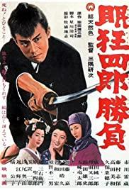 Watch Free Sleepy Eyes of Death: Sword of Adventure (1964)