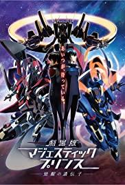 Watch Free Ginga Kikoutai Majestic Prince Movie: Kakusei no Idenshi (2016)