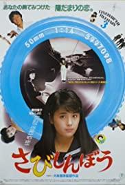 Watch Free Lonelyheart (1985)