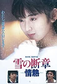 Watch Free Yuki no dansho  jonetsu (1985)