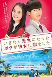 Watch Free My Korean Teacher (2016)
