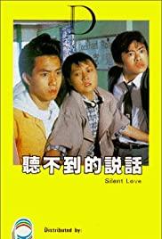 Watch Free Silent Love (1986)