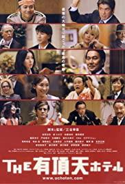 Watch Free Suite Dreams (2006)