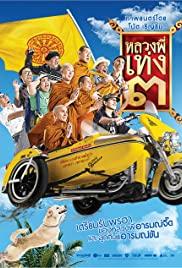 Watch Free The Holy Man III (2010)