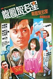 Watch Full Movie :Long feng zhi duo xing (1984)