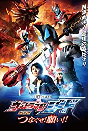 Watch Free Ultraman Geed: Connect the Wishes! (2018)
