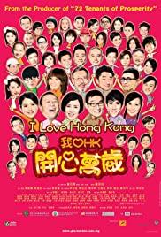 Watch Free I Love Hong Kong (2011)