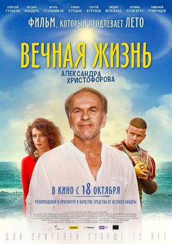 Watch Free The Eternal Life of Alexander Christoforov (2018)