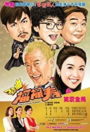 Watch Free Jin chou fu lu shou (2011)