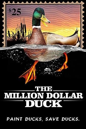 Watch Free The Million Dollar Duck (2016)