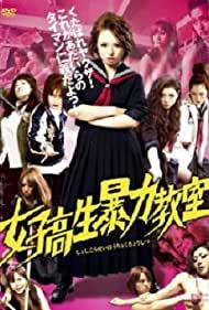 Watch Free Joshi kosei boryoku kyoshitsu (2012) part2