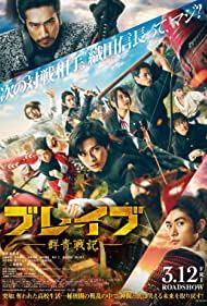 Watch Free Brave: Gunjyo Senki (2021)