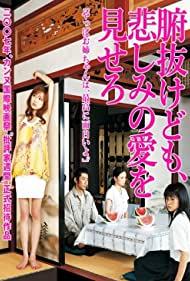 Watch Free Funuke domo, kanashimi no ai wo misero (2007)