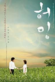 Watch Free Humming (2008)