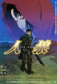Watch Free JinRô (1999)