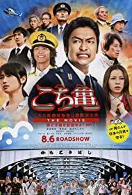Watch Free Kochira Katsushikaku Kameari kouenmae hashutsujo the Movie: Kachidokibashi o heisa seyo! (2011)