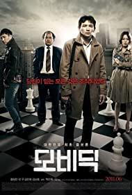 Watch Free Mobidik (2011)