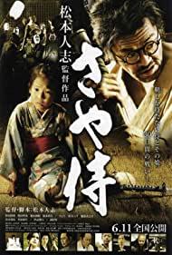 Watch Free Sayazamurai (2010)